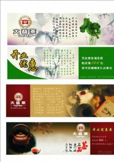 大益普洱茶开业优惠券