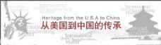 贴膜大师从美国到中国的传承