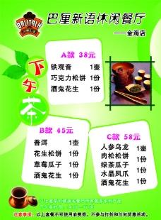 茶价目表图片