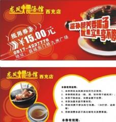 龙凤煨汤优惠券