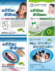 牙齿美白海报图片