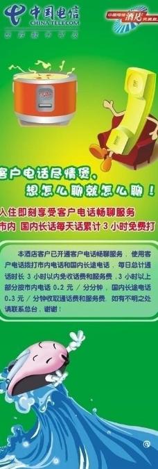 中国电信 x展架图片