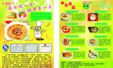 千葉豆腐宣傳單圖片