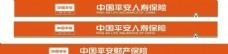 中国平安门头设计