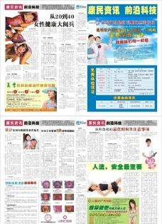 医疗报纸图片