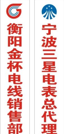 宁波三星电表图片