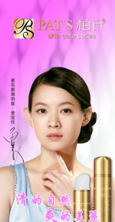 柏氏化妆品图片