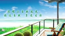 凉帽山自然风光广告图片