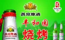 燕京啤酒招牌图片