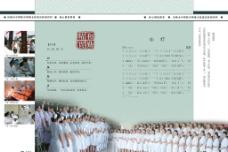 中医文化 画册图片