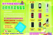 苏宁手机卖场宣传单