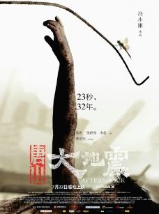 唐山大地震电影海报图片
