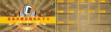 ktv日历图片