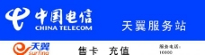中国电信天翼服务站图片