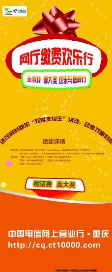 中国电信x展架图片