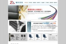 居家类企业网站模板图片