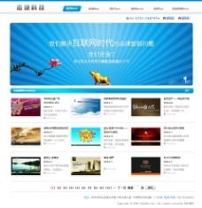 网络公司网站图片