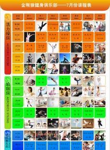 创意健身课程表图片