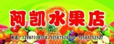 水果店店招