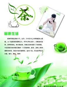 茶楼单页宣传单图片