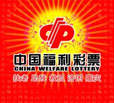 中国福利彩票形象背景墙图片