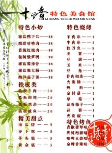 十里香菜单图片