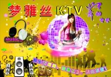 梦雅丝KTV图片