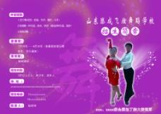 舞蹈学校招生简章彩页图片