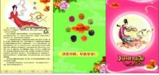中秋节三折页图片