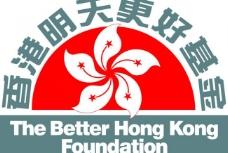 香港明天更好基金logo图片