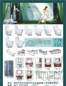 卫浴彩页图片