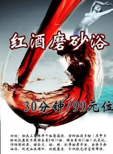 红酒磨砂浴图片