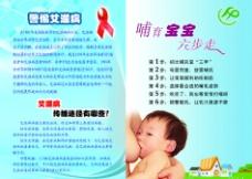 艾滋病警惕 哺育宝宝六步走图片