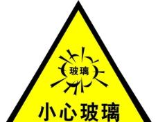 小心玻璃标志图片