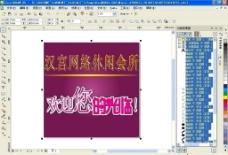 汉宫网吧 紫色背景 欢迎光临 花纹图片