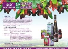 圣桑品牌产品海报图片