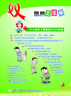 预防艾滋病条例图片
