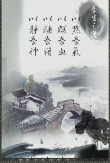 养生馆海报图片