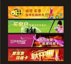网页banner广告条图片