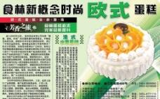 食林新概念時尚歐式蛋糕圖片