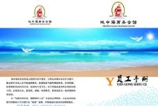 企业封面 商务酒店封面设计 大海 海滩图片