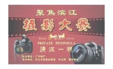 摄影大赛舞台背景图片