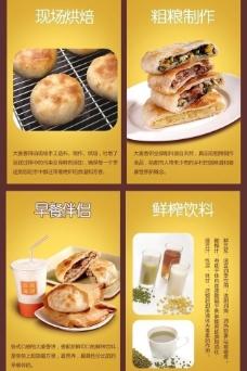 快餐宣传海报套图图片
