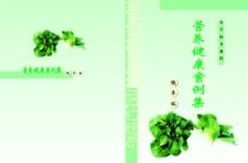绿色校园图片