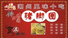 潮州小吃图片