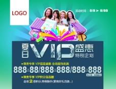 VIP盛惠专场图片