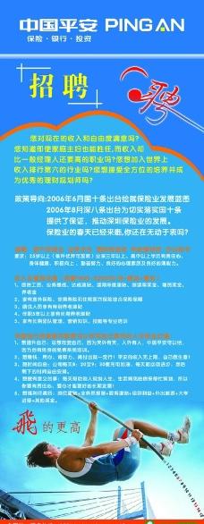 中国平安招聘图片