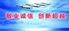 蓝天 飞机图片
