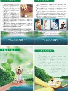 瑜伽宣传页图片