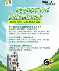 中国移动缴费机图片